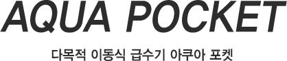 Multi Purpose Mobile Water Supplier AQUA POCKET 다목적 이동식 급수기 아쿠아 포켓